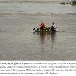 Уссйрийск ушел под воду. http://t.co/7jt2eW8wTA Сотрудники МЧС спасают арбузы http://t.co/5chTDEh99v