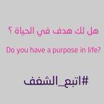 كثيرة اسئلة الحياة التي تجعلنا نتوقف لحظة و ربما أيام ! هل لك هدف في الحياة ؟ #السعودية #المدينة_المنورة #اتبع_الشغف http://t.co/Uw1QJJamw7