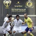 #النصر يلتقي هجر في مباراة ودية مساء الجمعة القادمة بالنادي يبدأ شوطها الأول بعد صلاة المغرب وستكون مفتوحة للجماهير http://t.co/AggbqETJCc
