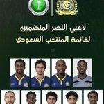 لاعبي #النصر التسعة ينضمون اليوم إلى معسكر منتخبنا الوطني الأول في جدة http://t.co/JPMkv4FIlK #NFC http://t.co/NqNiLJZz83