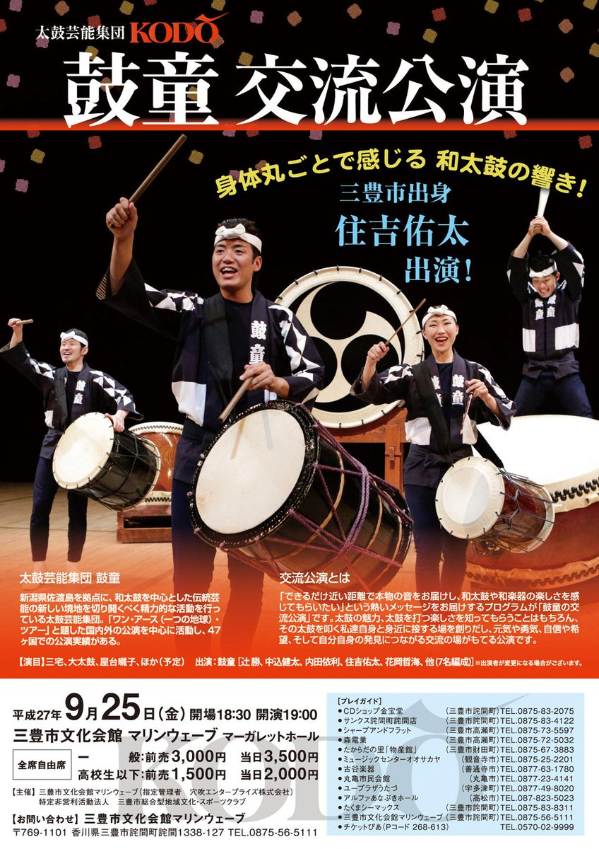 太鼓芸能集団鼓童の交流公演が平成27年9月25日19時に三豊市文化会館マリンウェーブで行われます。鼓童の演奏を近い距離で見られるチャンスなのでお近くの方もそうでない方もぜひ足をお運びください。 http://t.co/TfrRV9eB86