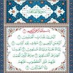 أم القرآن، والسبع المثاني، والكافية، والشافية، والوافية، وهي علم، ورقية، وذكر، ودعاء. http://t.co/SGC2mvu5eF