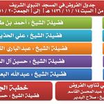 جدول الفروض في #المسجد_النبوي من السبت 14 / 11 / 1436 هـ إلى الجمعة 20 / 11 / 1436هـ #الحرم #المدينة #المدينة_المنورة http://t.co/0vMxGOPvdx