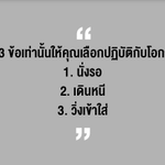 """""""ความคิดผมว่าด้วยเรื่อง โอกาส ครับ http://t.co/MmY5R9aEja.."""" ของ @wongthanong ถูก #RT 1,280 ครั้ง http://t.co/UxqNwyMY48"""