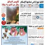 #صباح_الخير أولى #صحيفة_الوطن http://t.co/nknN8Hz2i0