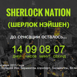 Sherlock Nation (#sherlocknation) – 14 дней до сенсации! Будьте первыми! Подробнее: http://t.co/I6kje5nSor http://t.co/lVnkwnXKxm