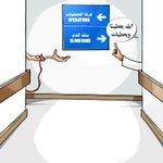 #كاريكاتير بنوك الدم #السعودية .. http://t.co/g7vzAVjFC7
