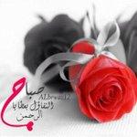 اللهم طهّر صباحي وصباح أحبتي من الذنب والهمّ والحزن وافتح لنا أبواب السعادة والأمل #دعاء #امين #صباح_الخير???????? http://t.co/IXWYAlR2hO