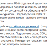 В Уссурийск ввели войска 83-й отдельной десантно-штурмовой бригады для борьбы с мародёрством http://t.co/PnCOPJsLTc http://t.co/xiL0BO2Sfe