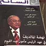 A Lebanese magazine has written an artcle about progress made in Maldives during Frmr Prez @maumoonagayoom Presidency http://t.co/wMd1QGftS3