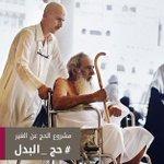 ولله على الناس حج البيت من استطاع إليه سبيلا تكلفة الشخص الواحد 3800ر.ق http://t.co/FdTXbNebXE #قطر_الخيرية #حج_البدل http://t.co/GwlOGmoo6t