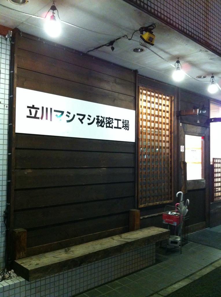 立川マシマシ秘密工場 http://t.co/0nMKXumVw6