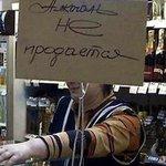 1 сентября в Тольятти не будут торговать алкоголем 1 сентября во всех общеобразовательных учреждениях Тольятти сост http://t.co/RgcaRngpYH