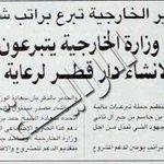 وزير الخارجية تبرع براتب شهر.. وموظفو الوزارة براتب يومين لإنشاء دار #قطر لرعاية المسنين #الراية #زمان (1995/08/08) http://t.co/acM5OGZjyD