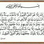 اقرأ آية الكرسي قبل نومك فإنها حافظة لك بإذن الله. http://t.co/yeHP9YdLb9