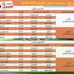 جدول مباريات الأسبوعين الأول والثاني لمسابقة #قطرغاز_ليغ التي تنطلق يوم ٢٠ سبتمبر #QFA http://t.co/KjrbiasUKa