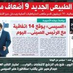 فوبيا #قطر في الصحافة المصرية ! ???????????? http://t.co/lx28mJPZlq