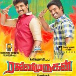 #SivaKarthikeyan​ #Soori​ 's #RajiniMurugan Trailer from Sep4th,
