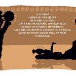 Το νέο ωραίο σκίτσο Χατζόπουλου @kathimerini_gr για το #Lafazanistan Παναγιώτης&Ζωή ..#Greece #politics ή ψυχανάλυση? http://t.co/kRLTYXc5iS