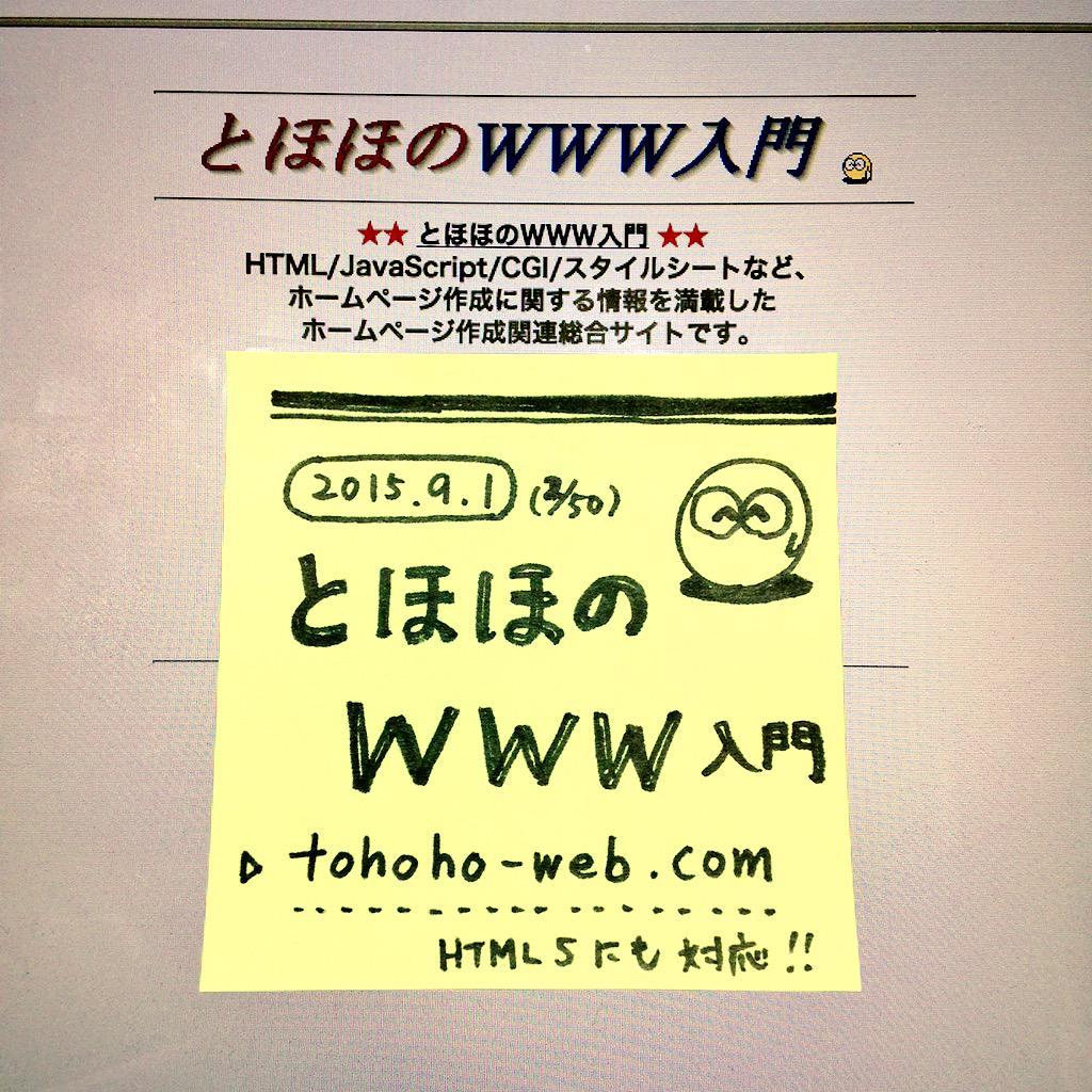昨日は http://t.co/ivtsweOdN5 を紹介したけど、10年位前ならプログラム入門といえばコレだったような。まだまだ現役で更新中!  とほほのWWW入門 http://t.co/KDDdfcYNct #sticky50 http://t.co/0JEdatqNxc