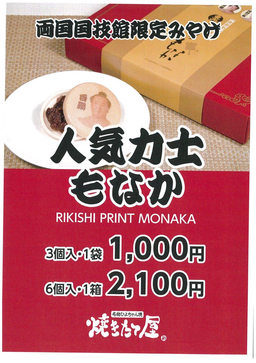 http://twitter.com/sumokyokai/status/643231815394693120/photo/1