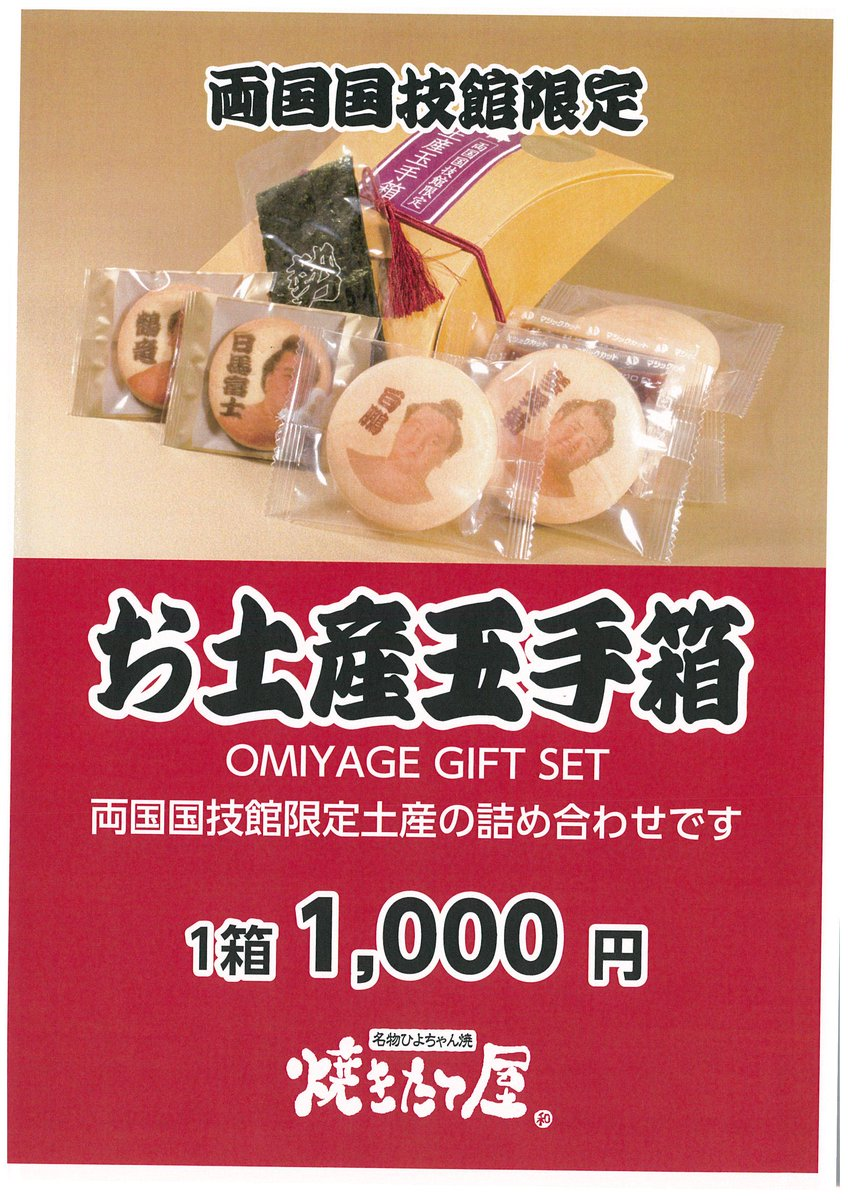 http://twitter.com/sumokyokai/status/643231589225267200/photo/1