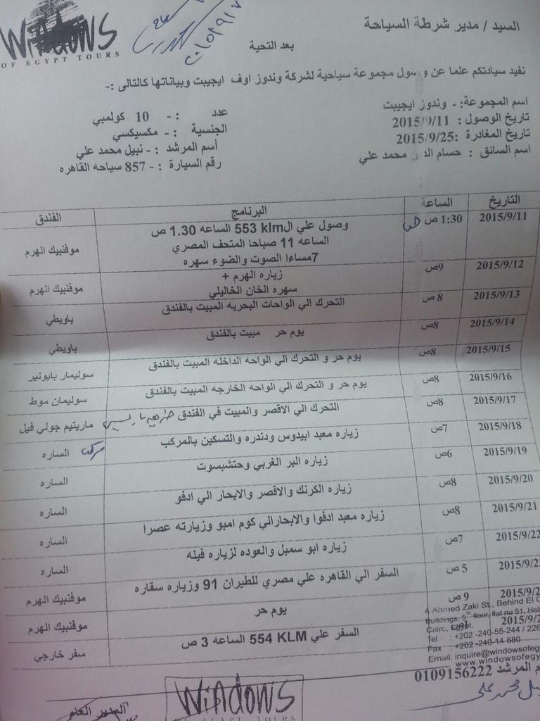 Here is the circulating permit reportedly acquired by Windows Of Egypt Tours for the Mexican Tourists. http://t.co/UjisoySSdF