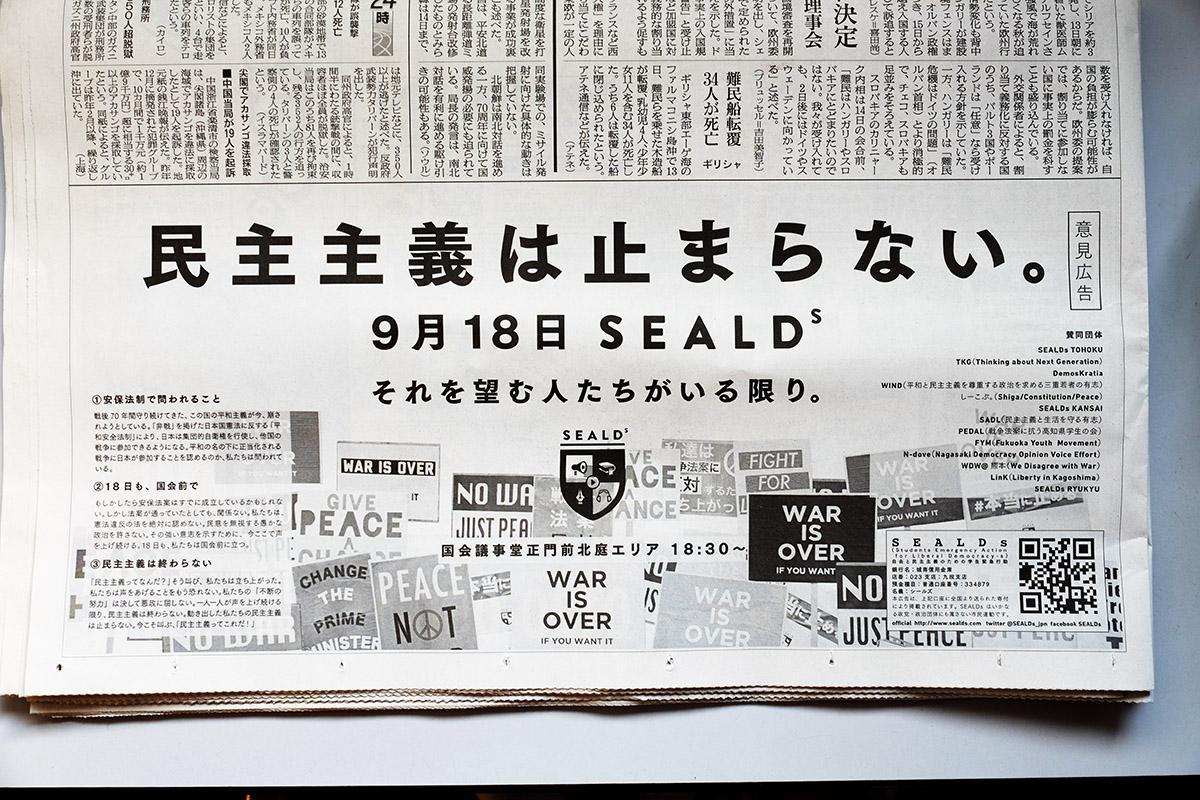 朝日新聞にSEALDsの意見広告でてた。 http://t.co/gTKyktuIXe