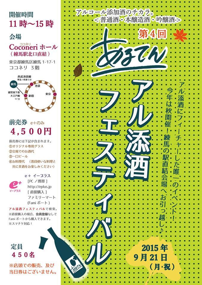 「第4回 アル添酒フェスティバル」9月21日(月・祝)11時~15時、練馬区練馬駅北口直結「ココネリホール」にて開催されます! 全国から24蔵が参加。美味しい日本酒をお楽しみいただきます! 皆様、お待ちしております!☆拡散希望☆ http://t.co/8JU7R6kFYM
