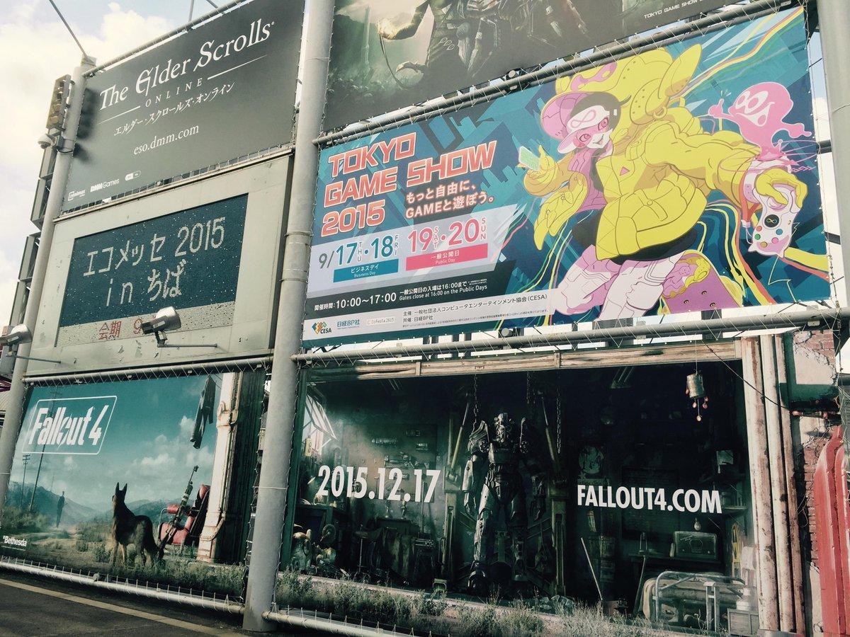 TGS2015 会場のサイン、広告も着々と設置され、TGSらしい雰囲気に変わってきました。 http://t.co/B2XKZ44wQg
