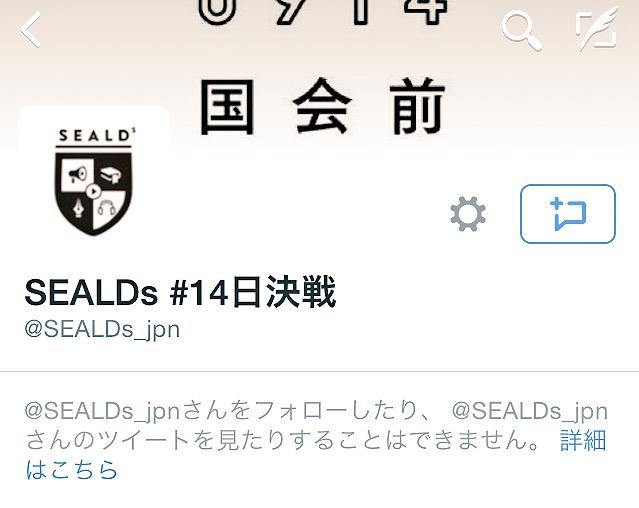 http://twitter.com/STOP_SEALDs/status/643680013091340288/photo/1