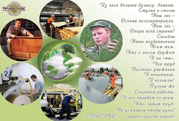 Открытка на день лесной промышленности