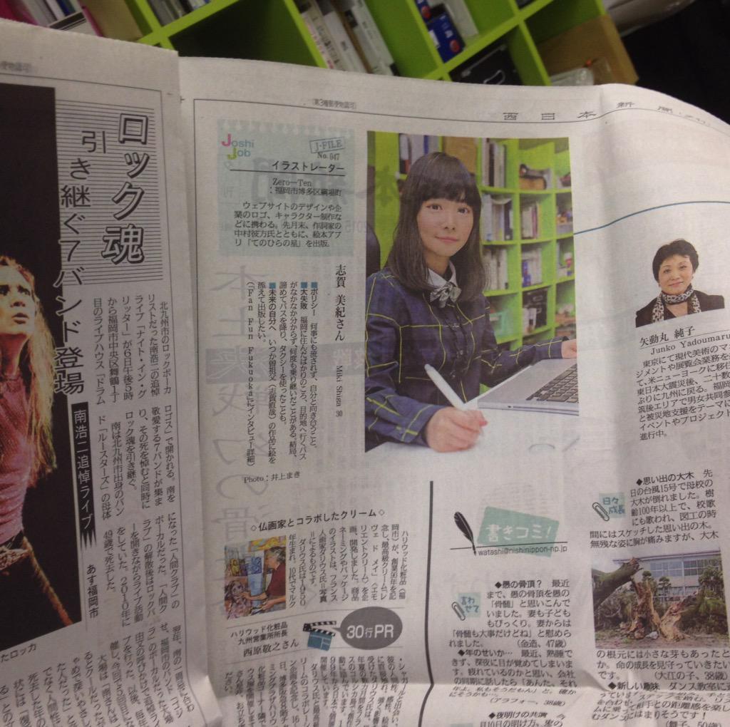 紙面のほう載せていただきました。ありがとございました☆ #西日本新聞 http://t.co/A0YCsVWvG8