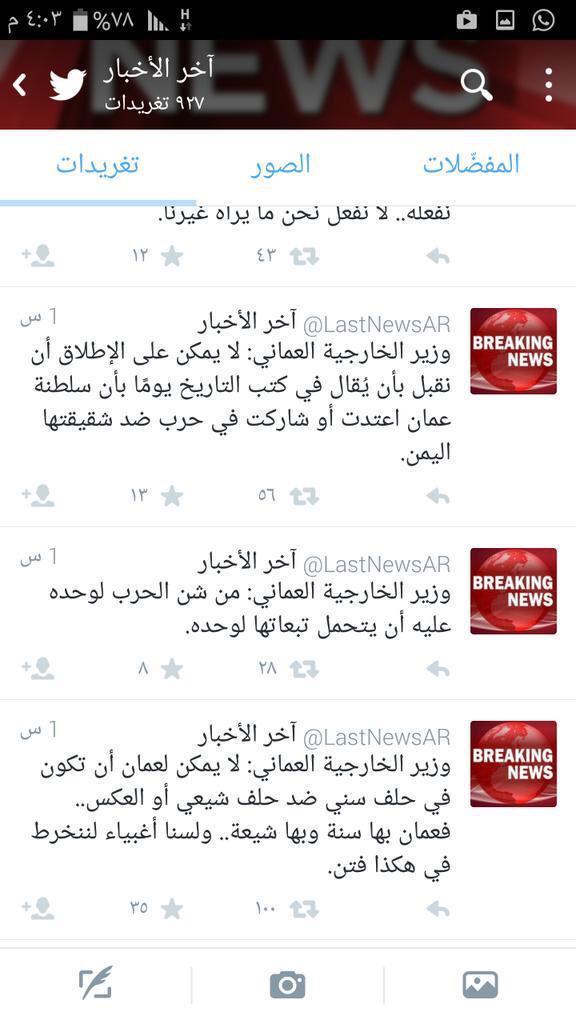 . . .  هذا ماقاله وزير الخارجية العماني http://t.co/lwS1urRFQx