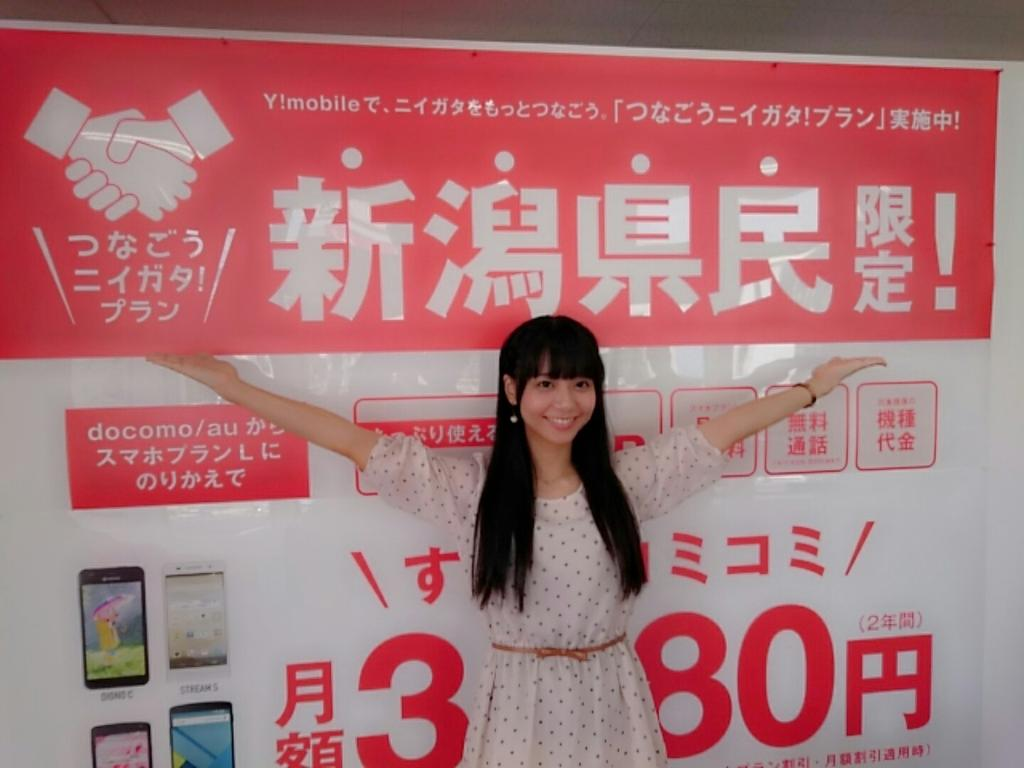 【拡散希望】 9月11日(金)BSN Nスタ新潟内「見つけタネ」18時48分頃~  曽我沙也加がY!mobileの紹介をしたあと、 成沢舞香も加わって、ふたりでカーナビアプリのレポートが放送されます。ぜひご覧ください! http://t.co/ICN4qrBLri
