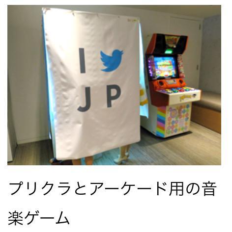 Twitter Japanのオフィスにせんごく列伝があるだと… http://t.co/YlUgsbNoqT http://t.co/EnGDOHfFlw