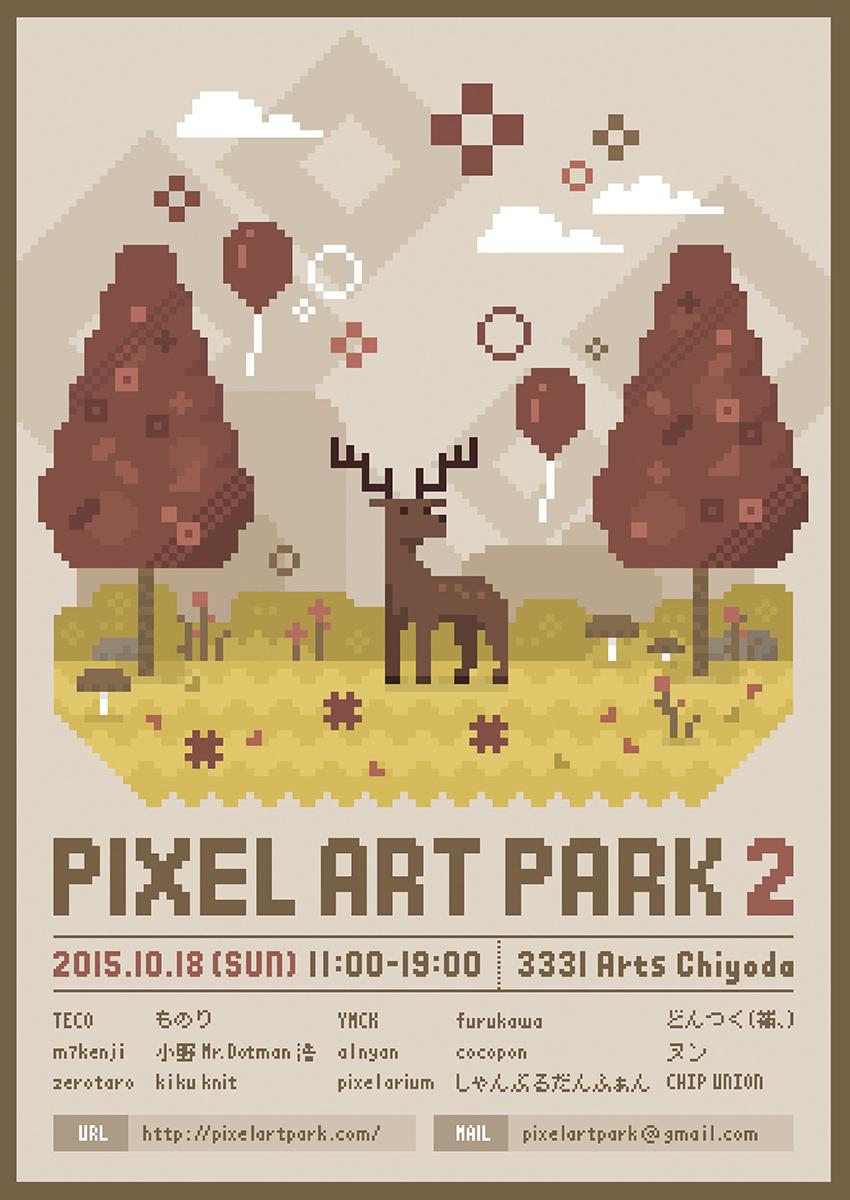 こんなにドット愛に溢れたイベントはとっても貴重だと思うの!10/18(日)「Pixel Art Park 2」。入場無料なので、皆さま是非遊びにいらしてね~!http://t.co/vTqMVnhdWg #PixelArtPark http://t.co/6juXYvk2z8