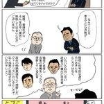 こういう作品を、優れた批評といいます。RT @masafumi0428: なすこさんの4コマ漫画、的を射ていて毎回感心しています。 RT @nasukoB: 国会休んでミヤネ屋へ http://t.co/wOhYZNPK0L http://t.co/sHoyhHvwIX