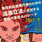 @iwakamiyasumi すみません、 その日愛知県名古屋市中区の白川公園で 5時半から大きなデモがあり ゲリラ的に便乗デモを思い立ったのでした http://t.co/tlC6s5GftF