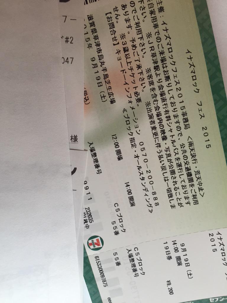 【拡散!】 9月19日「イナズマロックフェス」のチケットをお譲りします。 詳細は以下の通りです。 【座席】画像をご覧ください 【料金】9,000円 【受け渡し方法】手渡し、郵送どちらでも可。 希望の方おられればご連絡下さい。 http://t.co/49PTyZSQza