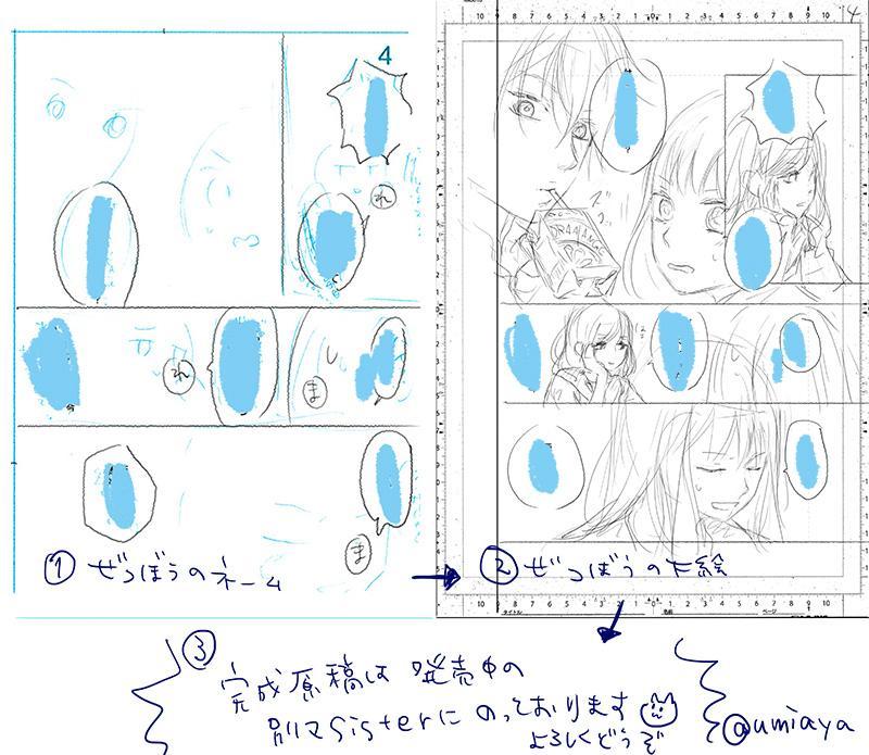 http://twitter.com/umiaya/status/639812120876478466/photo/1