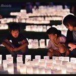http://t.co/YVTzJXDY9I 福島第1原発の事故で全域避難が続いていた福島県楢葉町で4日夜、東日本大震災の犠牲者を追悼し復興を願う「キャンドルナイト」がありました。5日午前0時には避難指示が解除されました。 http://t.co/p1F8Lj1RwX
