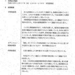 【全文公開!】共産党・仁比議員が暴露した新たな防衛省「内部資料」全文入手 http://t.co/IT6Zh45xxI @iwakamiyasumi サンプル… http://t.co/mQd7bxRfjK