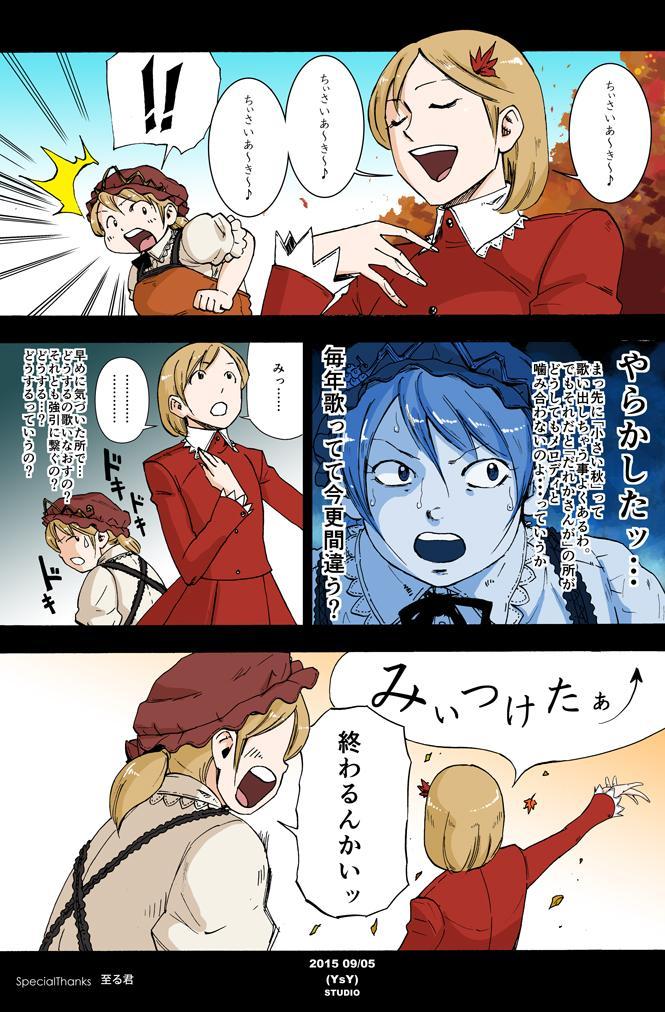 秋姉妹漫画 http://t.co/Zn4go79QZj