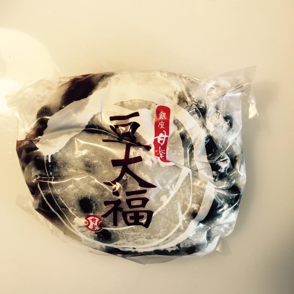 朝食べようと思って楽しみにしていた一個200円の豆大福を猫が一晩中腹の下で温めていた事案が発生。 http://t.co/0MS6JxXxLi
