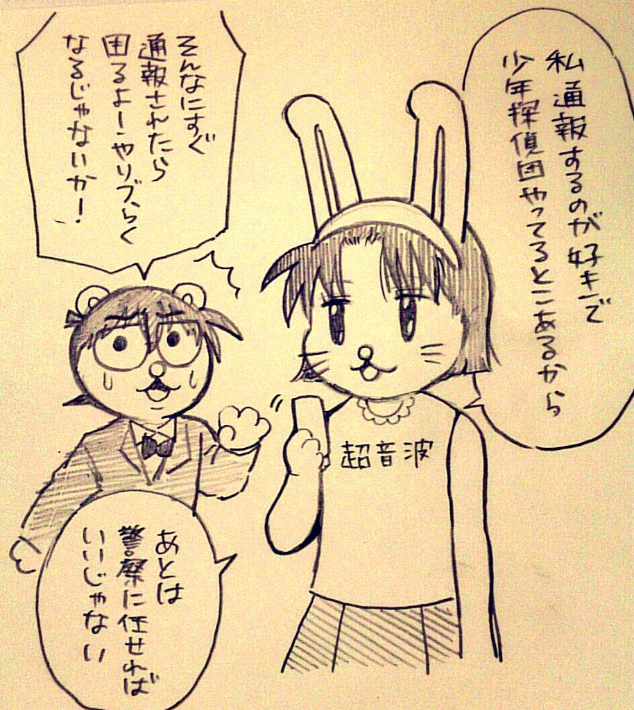 少年探偵団だよ!あゆみちゃん