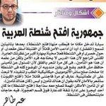 أخبار اليوم. . جمهورية أفتح شنطة العربية. http://t.co/5pU6DTMi4R