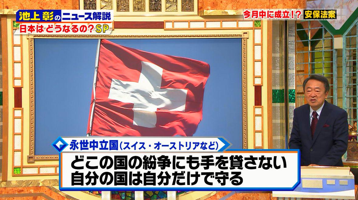 日本の若者「日本もスイスのようになればいい」 【永世中立国】
