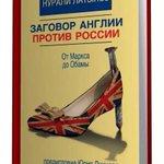 """""""@FakeMORF: Каждый росс. должен знать, как англичане Маркс и Обама издевались над Россией! http://t.co/oNKnDe8cgc""""  а @Allenbi1106 уже знает"""