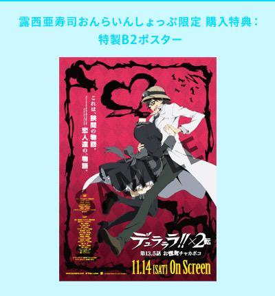 http://twitter.com/drrr_anime/status/640184824766992385/photo/1